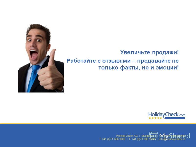 15Georg Ziegler | Head of B2B, HolidayCheck AG Увеличьте продажи! Работайте с отзывами – продавайте не только факты, но и эмоции! HolidayCheck AG | Müligässli 1 | CH-8598 Bottighofen T +41 (0)71 686 9000 | F +41 (0)71 686 9009 | info@holidaycheck.ru