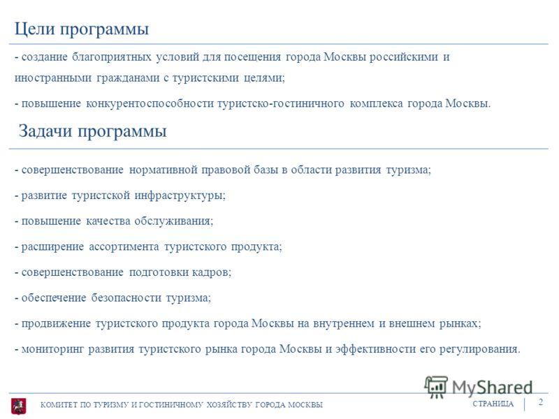 - создание благоприятных условий для посещения города Москвы российскими и иностранными гражданами с туристскими целями; - повышение конкурентоспособности туристско-гостиничного комплекса города Москвы. КОМИТЕТ ПО ТУРИЗМУ И ГОСТИНИЧНОМУ ХОЗЯЙСТВУ ГОР