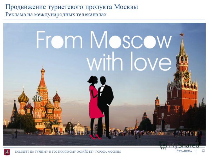 КОМИТЕТ ПО ТУРИЗМУ И ГОСТИНИЧНОМУ ХОЗЯЙСТВУ ГОРОДА МОСКВЫ СТРАНИЦА 12 Продвижение туристского продукта Москвы Реклама на международных телеканалах