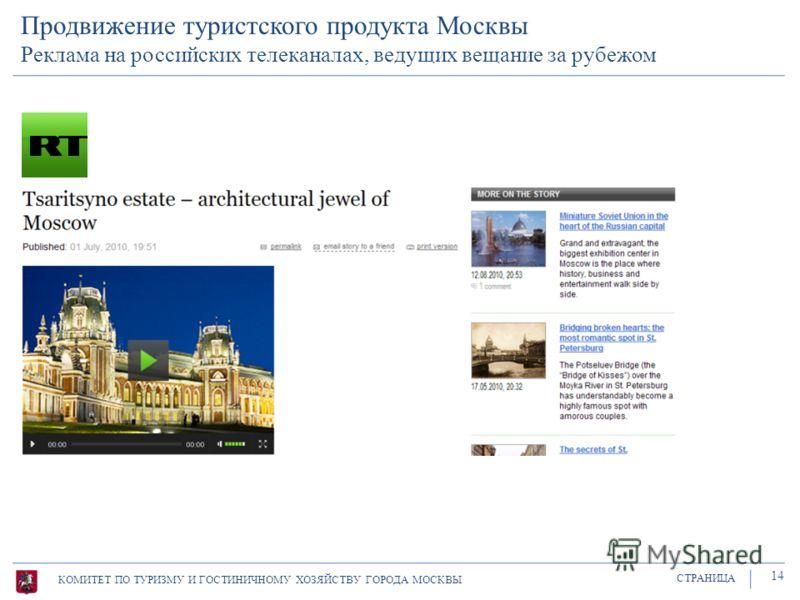 КОМИТЕТ ПО ТУРИЗМУ И ГОСТИНИЧНОМУ ХОЗЯЙСТВУ ГОРОДА МОСКВЫ СТРАНИЦА 14 Продвижение туристского продукта Москвы Реклама на российских телеканалах, ведущих вещание за рубежом