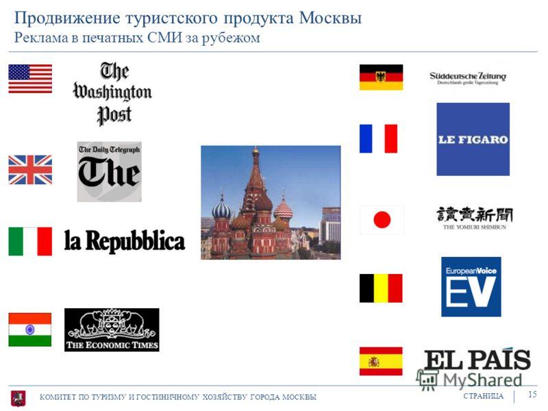 КОМИТЕТ ПО ТУРИЗМУ И ГОСТИНИЧНОМУ ХОЗЯЙСТВУ ГОРОДА МОСКВЫ СТРАНИЦА 15 Продвижение туристского продукта Москвы Реклама в печатных СМИ за рубежом