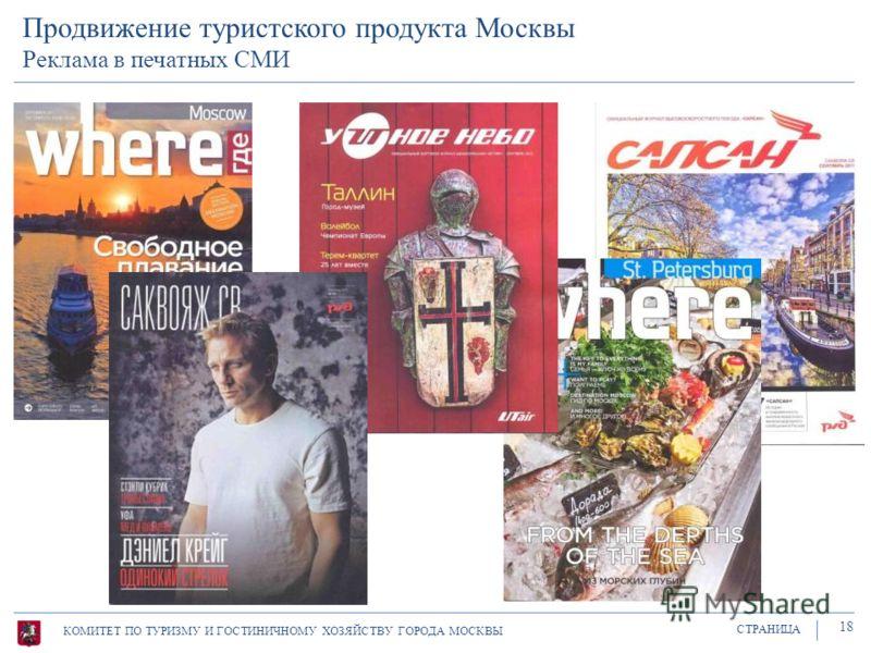 КОМИТЕТ ПО ТУРИЗМУ И ГОСТИНИЧНОМУ ХОЗЯЙСТВУ ГОРОДА МОСКВЫ СТРАНИЦА Продвижение туристского продукта Москвы Реклама в печатных СМИ 18