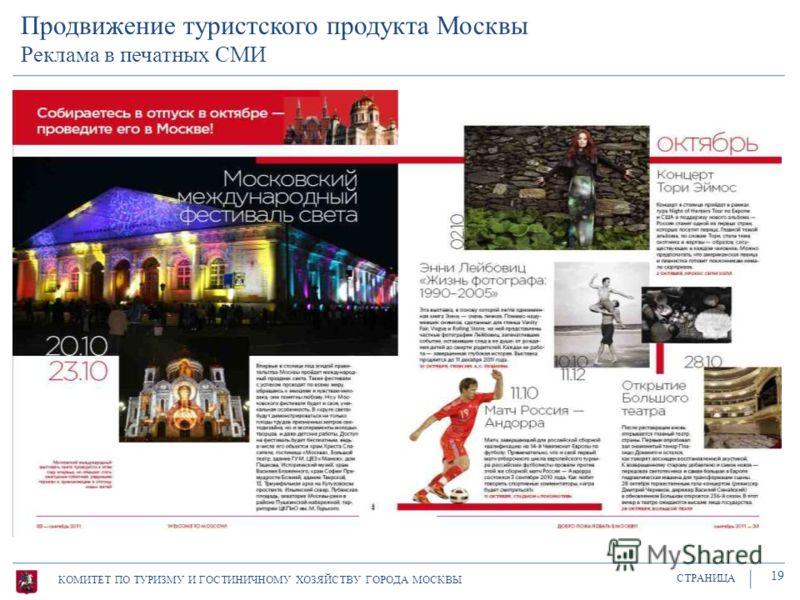 КОМИТЕТ ПО ТУРИЗМУ И ГОСТИНИЧНОМУ ХОЗЯЙСТВУ ГОРОДА МОСКВЫ СТРАНИЦА 19 Продвижение туристского продукта Москвы Реклама в печатных СМИ