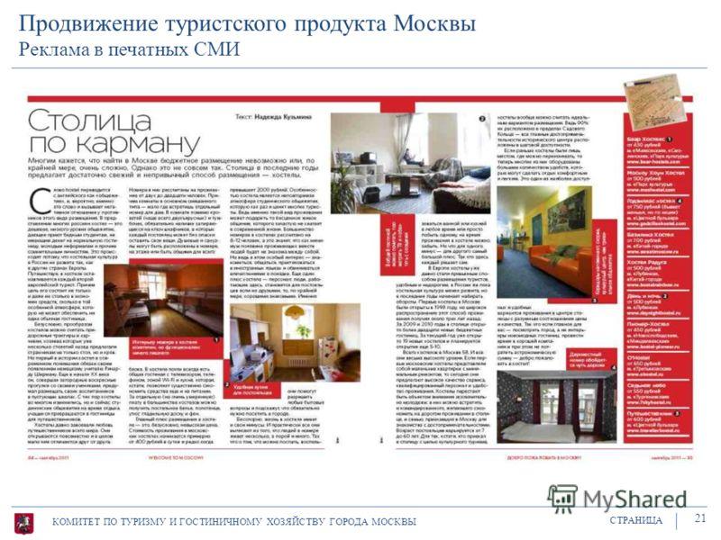 КОМИТЕТ ПО ТУРИЗМУ И ГОСТИНИЧНОМУ ХОЗЯЙСТВУ ГОРОДА МОСКВЫ СТРАНИЦА 21 Продвижение туристского продукта Москвы Реклама в печатных СМИ