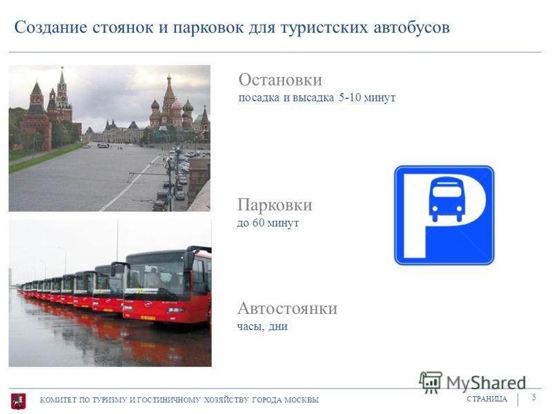 Парковки до 60 минут Остановки посадка и высадка 5-10 минут Автостоянки часы, дни КОМИТЕТ ПО ТУРИЗМУ И ГОСТИНИЧНОМУ ХОЗЯЙСТВУ ГОРОДА МОСКВЫ СТРАНИЦА Создание стоянок и парковок для туристских автобусов 5