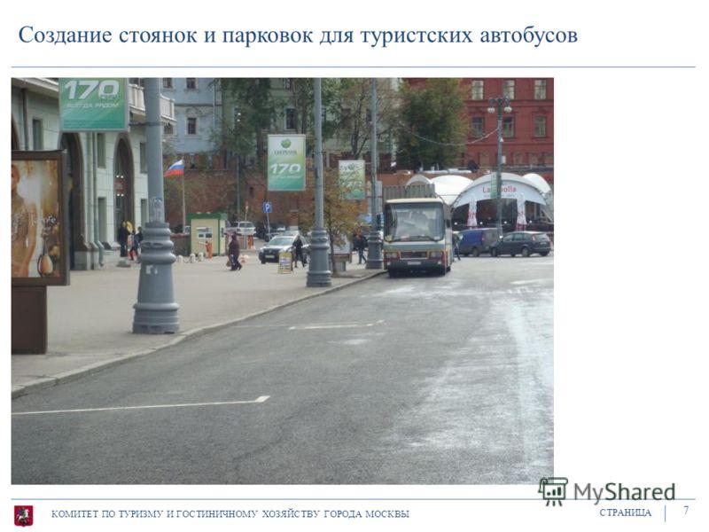 КОМИТЕТ ПО ТУРИЗМУ И ГОСТИНИЧНОМУ ХОЗЯЙСТВУ ГОРОДА МОСКВЫ СТРАНИЦА 7 Создание стоянок и парковок для туристских автобусов