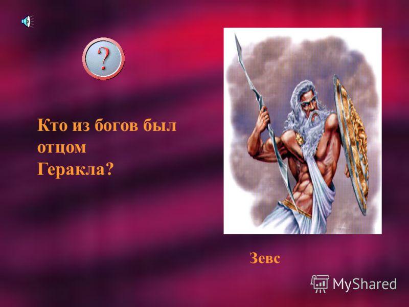 Геракл – герой греческой мифологии. Какое имя дали ему римляне? Геркулес