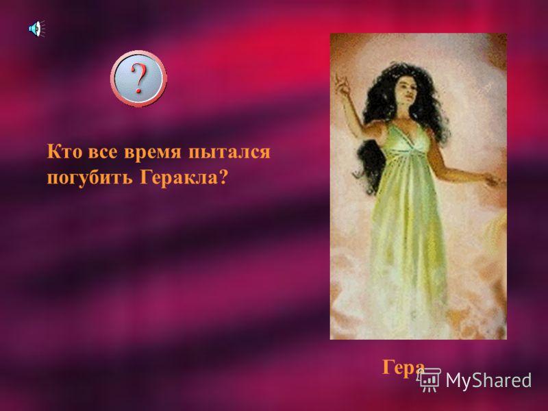Кто из богов был отцом Геракла? Зевс