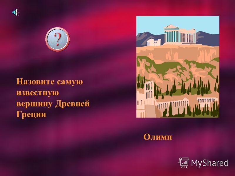 Что означает имя Геракл? Прославленный Герой