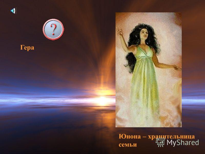 Соотнесите имена греческих богов с римскими Зевс Юпитер