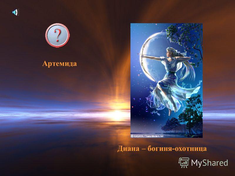 Афродита Венера –богиня любви