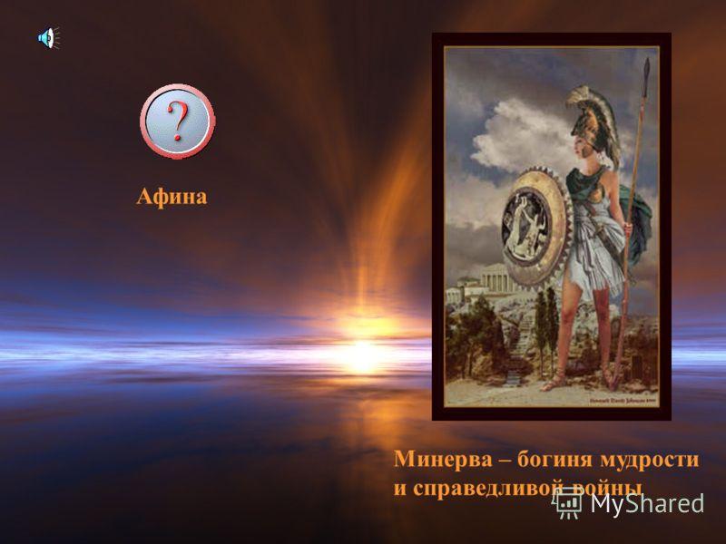 Артемида Диана – богиня-охотница