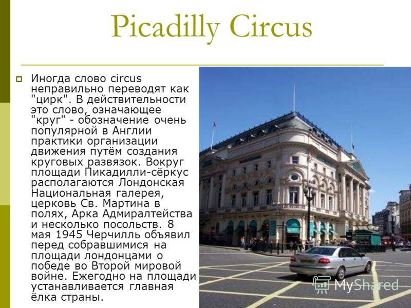 Picadilly Circus Иногда слово circus неправильно переводят как