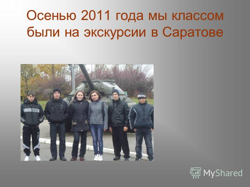 Осенью 2011 года мы классом были на экскурсии в Саратове