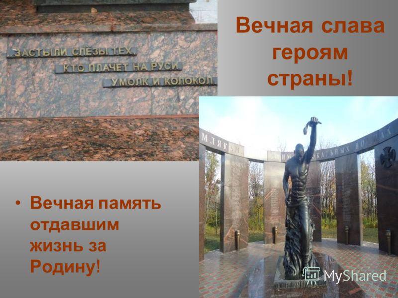 Вечная слава героям страны! Вечная память отдавшим жизнь за Родину!