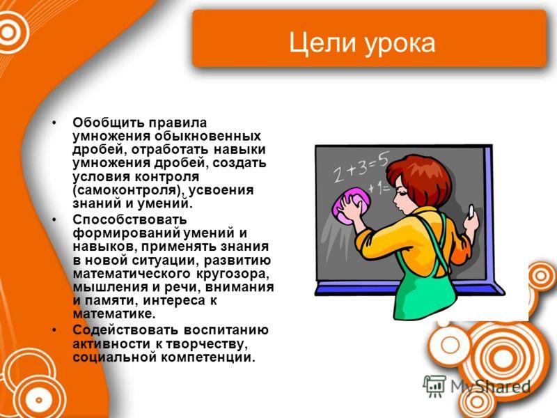 Презентация по арифметике по теме простые дроби