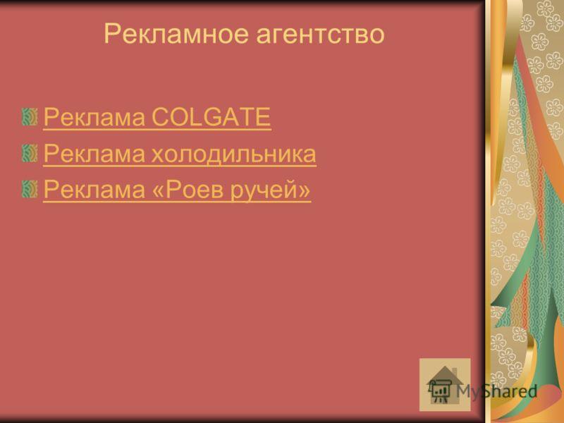 Рекламное агентство Реклама COLGATE Реклама холодильника Реклама «Роев ручей»