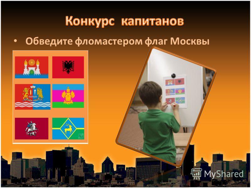 Обведите фломастером флаг Москвы