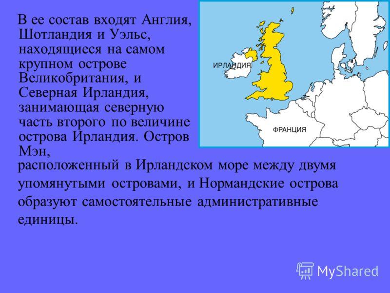 Соединенное Королевство Великобритании и Северной Ирландии, государство находится в Западной Европе. Расположено на Британских островах и отделено от материковой Европы Северным морем, проливами Па-де-Кале и Ла- Манш. Обособленное положение повлияло
