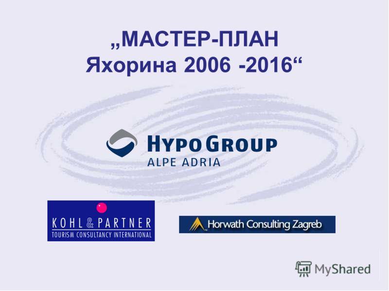 МАСТЕР-ПЛАН Яхорина 2006 -2016