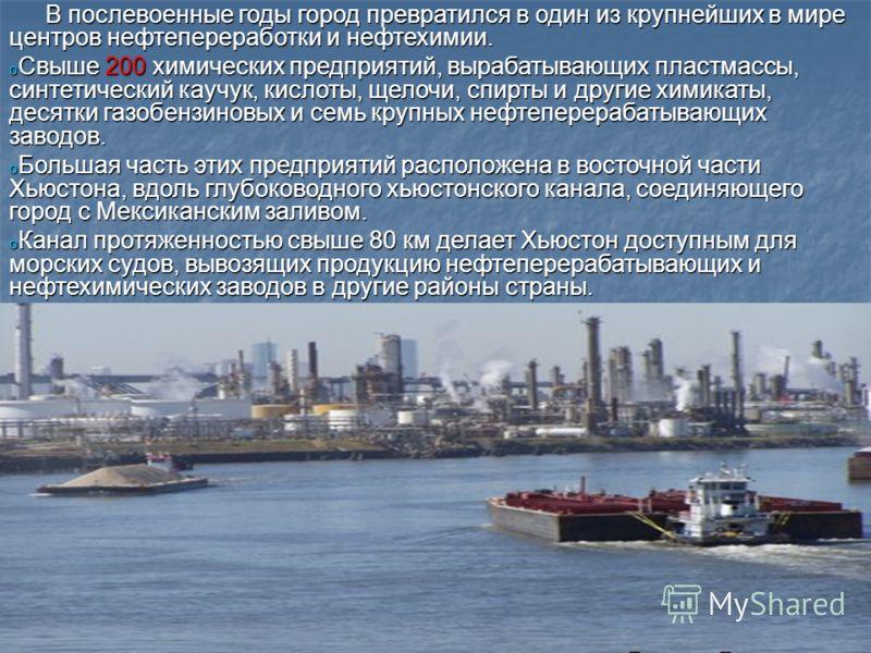 В послевоенные годы город превратился в один из крупнейших в мире центров нефтепереработки и нефтехимии. В послевоенные годы город превратился в один из крупнейших в мире центров нефтепереработки и нефтехимии. o Свыше 200 химических предприятий, выра