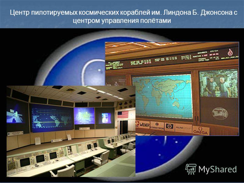 Центр пилотируемых космических кораблей им. Линдона Б. Джонсона с центром управления полётами