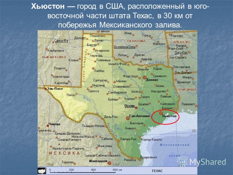 Хьюстон город в США, расположенный в юго- восточной части штата Техас, в 30 км от побережья Мексиканского залива.