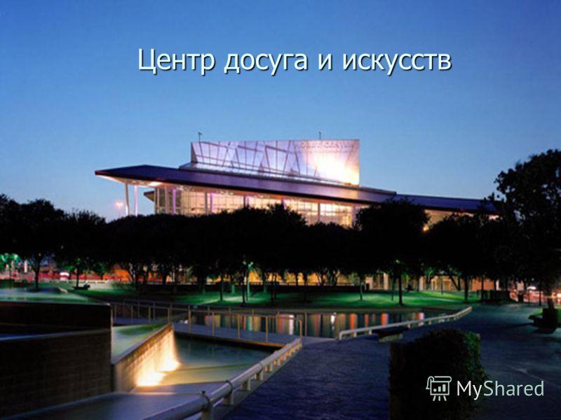 Центр досуга и искусств