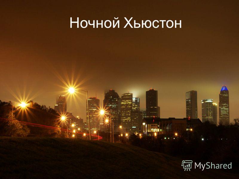 Ночной Хьюстон