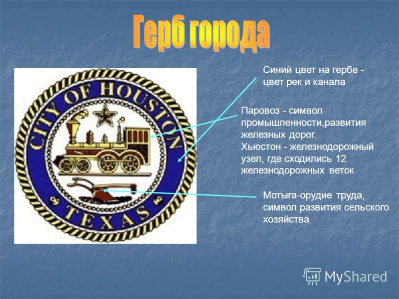 Синий цвет на гербе - цвет рек и канала Паровоз - символ промышленности,развития железных дорог. Хьюстон - железнодорожный узел, где сходились 12 железнодорожных веток Мотыга-орудие труда, символ развития сельского хозяйства