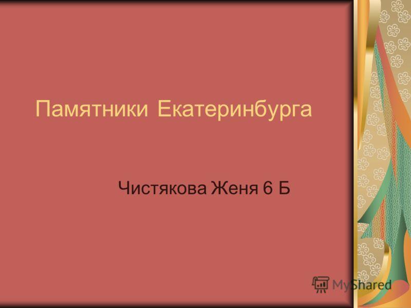 Памятники Екатеринбурга Чистякова Женя 6 Б