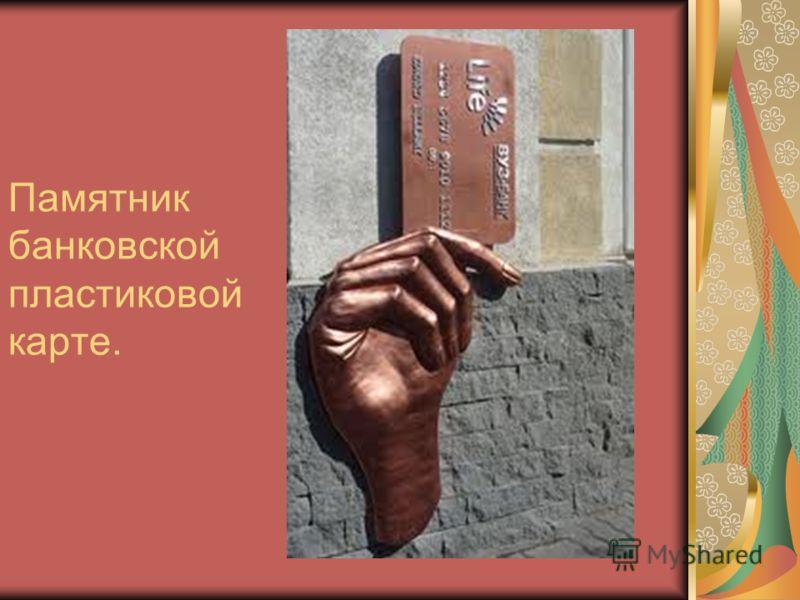Памятник банковской пластиковой карте.