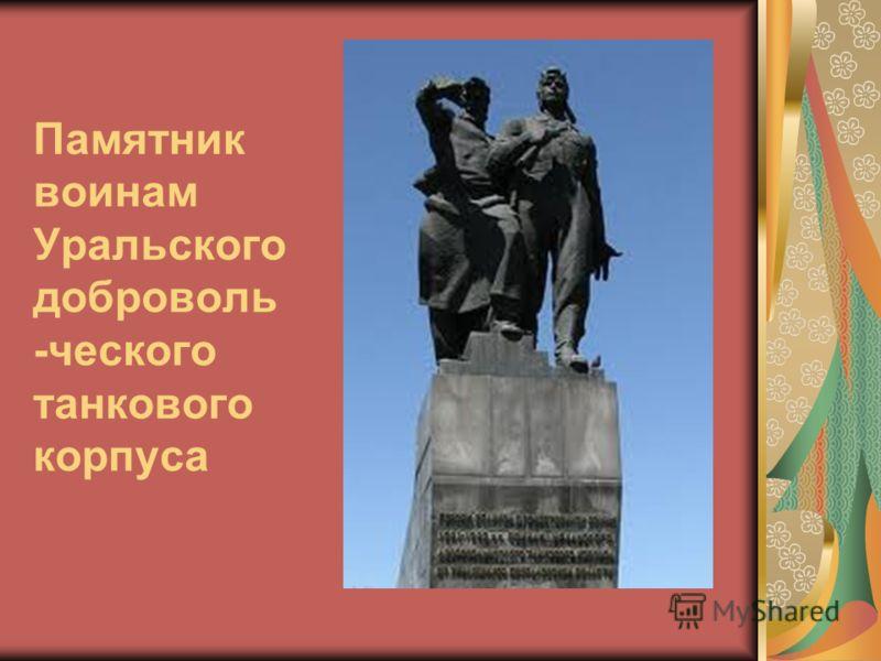Памятник воинам Уральского доброволь -ческого танкового корпуса