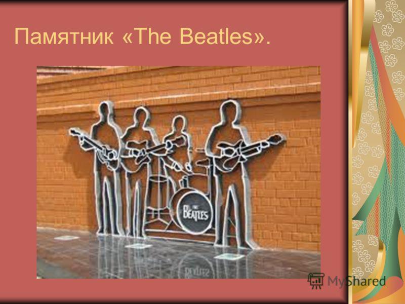 Памятник «The Beatles».