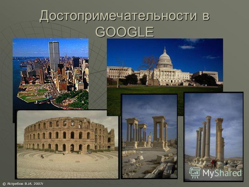 Достопримечательности в GOOGLE © Ястребов В.И. 2007г