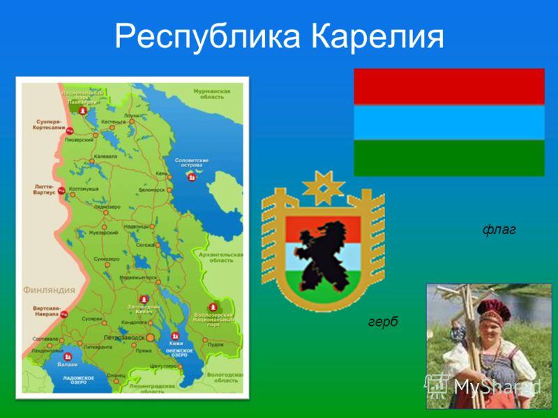 Республика Карелия герб флаг