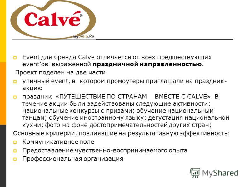 Calve Event для бренда Calve отличается от всех предшествующих eventов выраженной праздничной направленностью. Проект поделен на две части: уличный event, в котором промоутеры приглашали на праздник- акцию праздник «ПУТЕШЕСТВИЕ ПО СТРАНАМ ВМЕСТЕ С CA