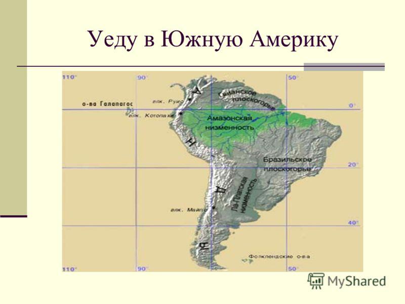 Уеду в Южную Америку