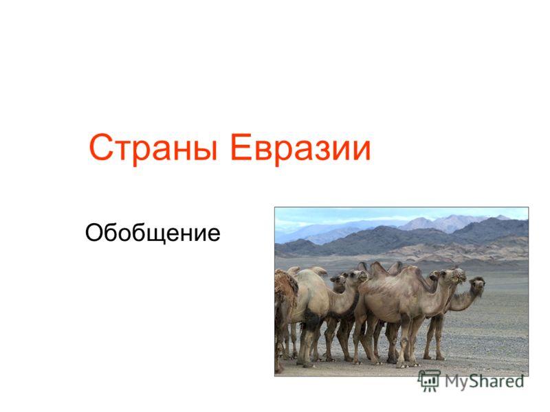 Страны Евразии Обобщение