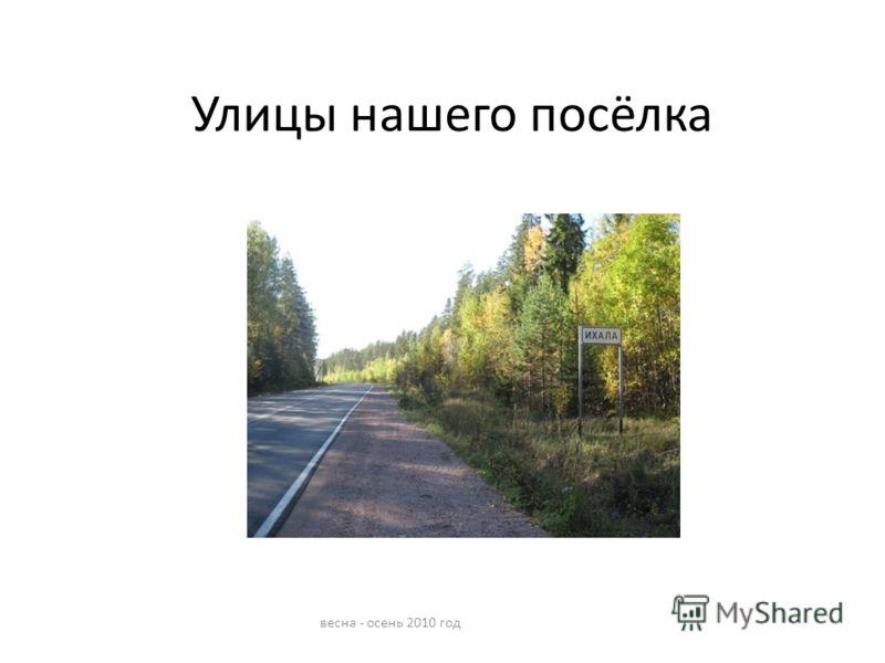 Улицы нашего посёлка весна - осень 2010 год