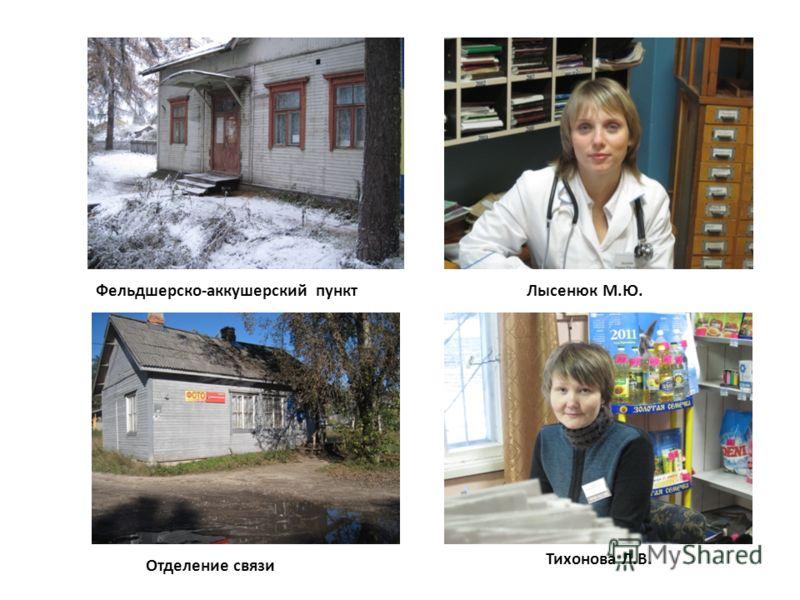 Фельдшерско-аккушерский пункт Отделение связи Лысенюк М.Ю. Тихонова Л.В.
