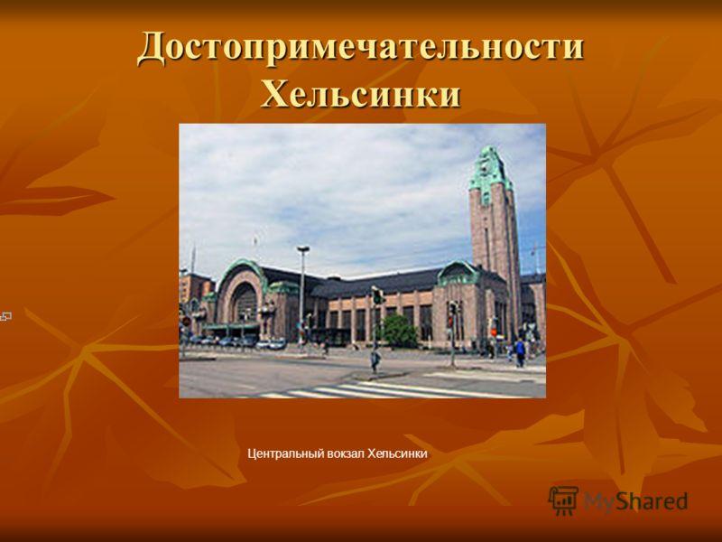 Достопримечательности Хельсинки Центральный вокзал Хельсинки