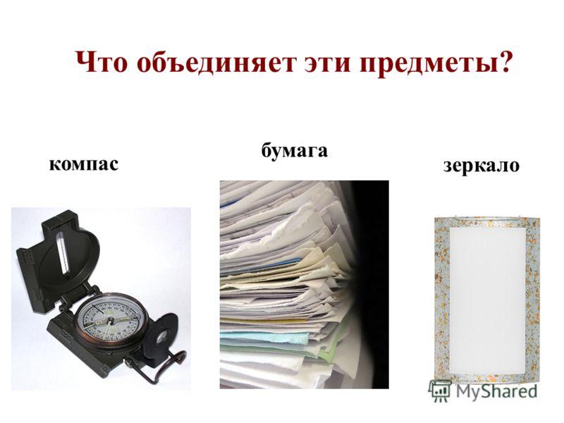 компас бумага зеркало Что объединяет эти предметы?