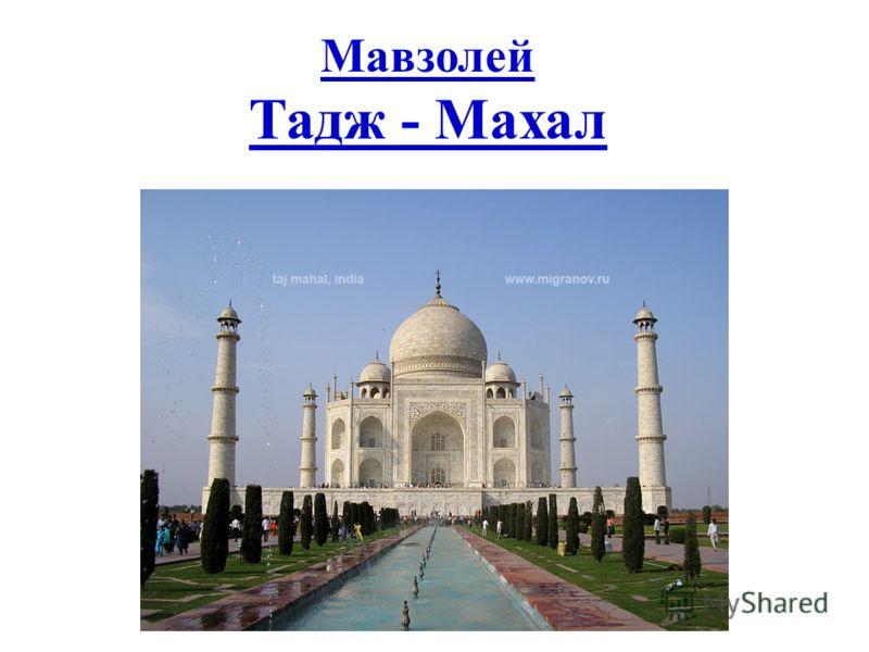 Мавзолей Тадж - Махал