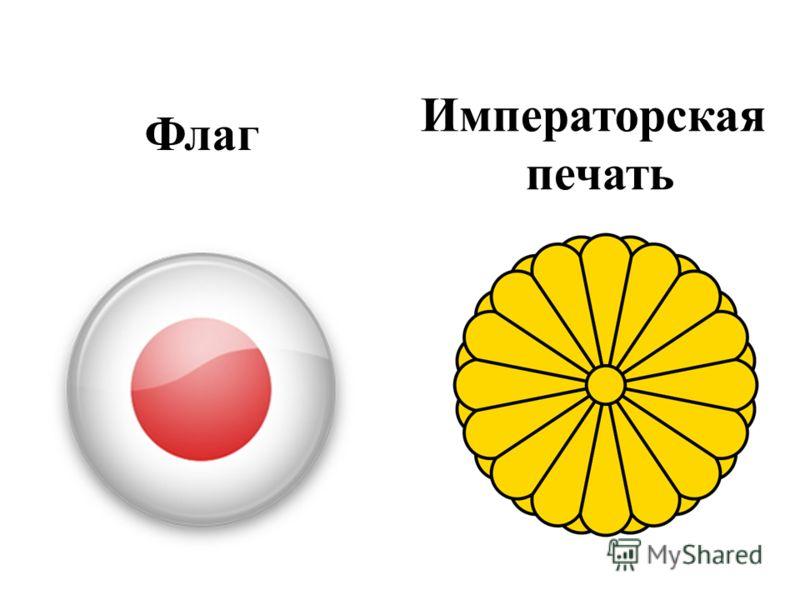Флаг Императорская печать