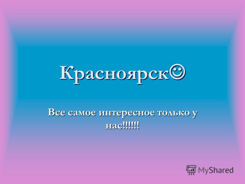 Красноярск Красноярск Все самое интересное только у нас!!!!!!
