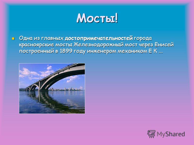 Мосты! Одна из главных достопримечательностей города красноярские мосты Железнодорожный мост через Енисей построенный в 1899 году инженером механиком Е К... Одна из главных достопримечательностей города красноярские мосты Железнодорожный мост через Е