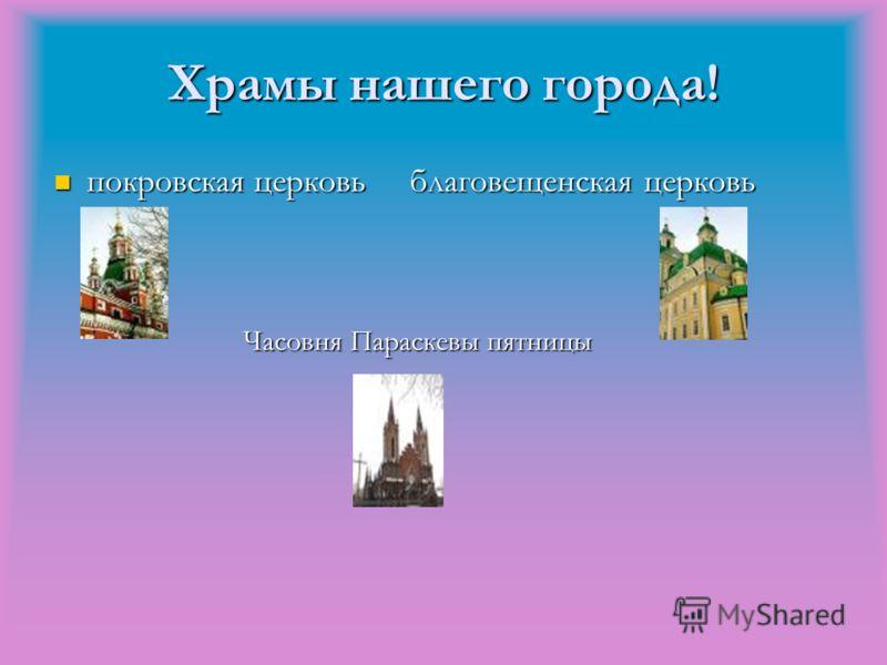 Храмы нашего города! покровская церковь благовещенская церковь покровская церковь благовещенская церковь Часовня Параскевы пятницы