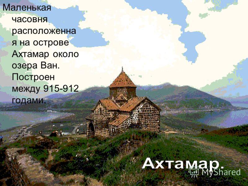Маленькая часовня расположенна я на острове Ахтамар около озера Ван. Построен между 915-912 годами.