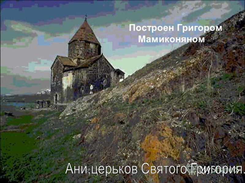 Построен Григором Мамиконяном